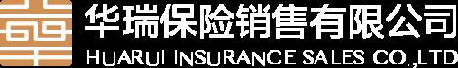 華瑞保險銷售有限公司